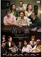 苦い蜜〜消えたレコード〜【渋谷琴乃出演のドラマ・DVD】