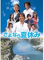 中山忍出演:さよなら夏休み