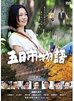 遠藤久美子出演:五日市物語