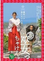 巫女っちゃけん。【飯島直子出演のドラマ・DVD】