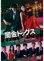 西原亜希出演:闇金ドッグス6