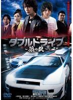 ダブルドライブ〜狼の掟〜【小宮有紗出演のドラマ・DVD】