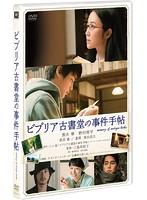 ビブリア古書堂の事件手帖【夏帆出演のドラマ・DVD】