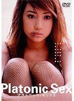 プラトニック・セックス【飯島愛出演のドラマ・DVD】
