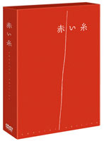 岩田さゆり出演:赤い糸