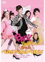 神田うの出演:ベイビィ