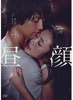 昼顔【伊藤歩出演のドラマ・DVD】