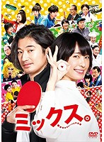 ミックス。【佐野ひなこ出演のドラマ・DVD】
