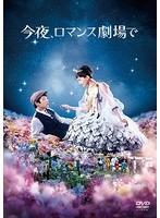 今夜、ロマンス劇場で【綾瀬はるか出演のドラマ・DVD】