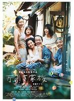 万引き家族【森口瑤子出演のドラマ・DVD】