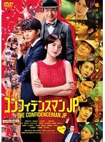 前田敦子出演:コンフィデンスマンJP