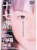内田さやか出演:十七歳