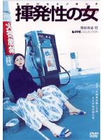 揮発性の女[ラブコレクションシリーズ]【石井苗子出演のドラマ・DVD】