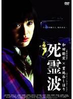 田中有紀美出演:死霊波