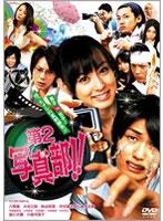 第2写真部!!【小島可奈子出演のドラマ・DVD】