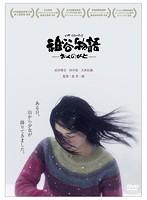 祖谷物語-おくのひと-【石丸佐知出演のドラマ・DVD】