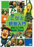 こびと観察入門 カクレモモジリの秘密の桃園 (2)