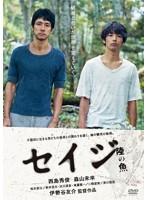 セイジ-陸の魚-【裕木奈江出演のドラマ・DVD】