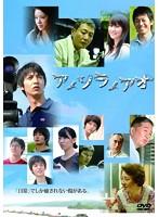 アノソラノアオ【相沢まき出演のドラマ・DVD】