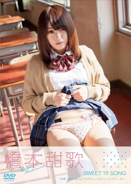 橋本甜歌 Sweet 19 Song〜映画「最近、妹のようすがちょっとおかしいんだが。」より〜