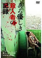 ある優しき殺人者の記録【葵つかさ出演のドラマ・DVD】