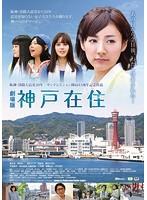 愛華みれ出演:劇場版