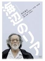 原田美枝子出演:海辺のリア