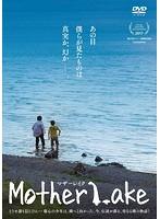 鶴田真由出演:マザーレイク