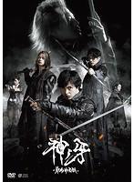 牙狼<GARO>神ノ牙-KAMINOKIBA-【松野井雅出演のドラマ・DVD】