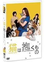 猫は抱くもの【小林涼子出演のドラマ・DVD】