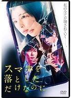 スマホを落としただけなのに【北川景子出演のドラマ・DVD】