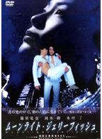 水島かおり出演:ムーンライト・ジェリーフィッシュ