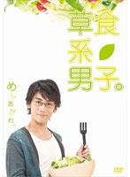 折原みか出演:草食系男子。
