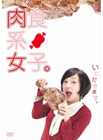 加護亜依出演:肉食系女子。