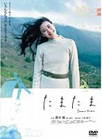 伊藤久美子出演:たまたま