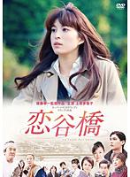 中澤裕子出演:恋谷橋