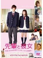 映画「先輩と彼女」メモリアルフォト&DVD【水谷果穂出演のドラマ・DVD】