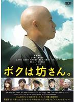 松田美由紀出演:ボクは坊さん。