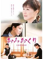 高島礼子出演:おみおくり〜女納棺師物語〜