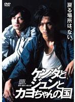 洞口依子出演:ケンタとジュンとカヨちゃんの国