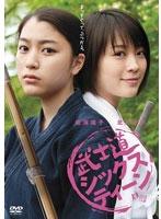 古村比呂出演:武士道シックスティーン