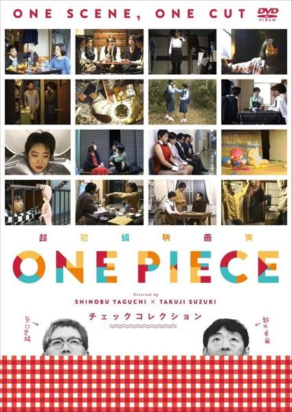 超短編映画集 ONE PIECE 矢口史靖×鈴木卓爾監督作品 チェックCOLLECTION
