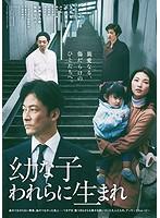 田中麗奈出演:幼な子われらに生まれ