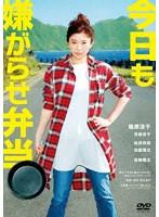 篠原涼子出演:今日も嫌がらせ弁当