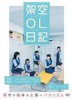 志田未来出演:映画版架空OL日記
