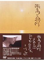 鷲尾いさ子出演:瀬戸内三部作メモリアル