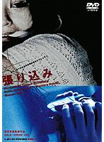 張り込み【若林志穂出演のドラマ・DVD】
