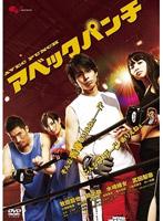 小島可奈子出演:アベックパンチ