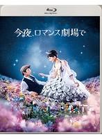 綾瀬はるか出演:今夜、ロマンス劇場で