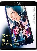 筧美和子出演:スマホを落としただけなのに